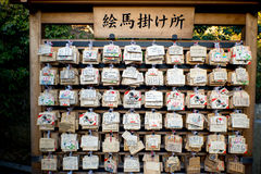 Ema (shintoistisch) Stockfotografie