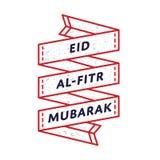 Emblème de salutation d'Eid Al-Fitr Mubarak Image libre de droits