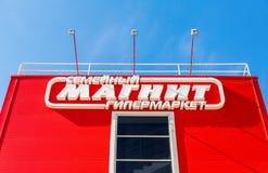 Embleem van familiehypermarket Magneet tegen blauwe hemel Lar van Rusland ` s Stock Foto