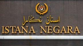 Emblem av den nya Istanaen Negara, kunglig uppehåll av den suveräna linjalen av Malaysia arkivfoton