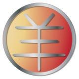 Emblem 2015 Chinesischen Neujahrsfests Stockbilder