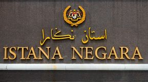 Emblem of the new Istana Negara, royal residence of supreme ruler of Malaysia. Emblem of the new Istana Negara, which is the royal residence of the Yang di stock photos