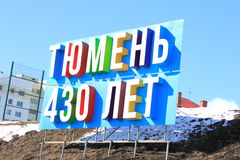 The Emblem  of Tyumen city. Russian Siberia. This emblem is located near the central district of the city. There are many places of interests to see for Royalty Free Stock Photography