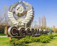 Emblema de la URSS y del lema imagen de archivo libre de regalías