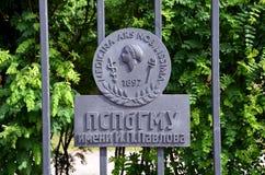 Emblemat Pierwszy Pavlov stanu Medyczny uniwersytet Zdjęcie Stock