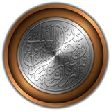 Embossed Islamic Calligraphy Royalty Free Stock Image