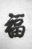Embroidery chinese caligraphy Royalty Free Stock Photography