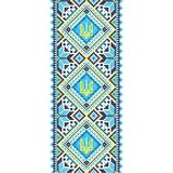 Embroidery. Ukrainian national ornament  trident Royalty Free Stock Photo