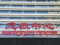 Emergency center. Chinese and English sign on hospital building Stock Image
