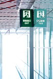 Emergency exit at the bright corridor Stock Image