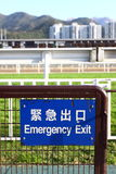 Emergency exit signs. In racecourse Royalty Free Stock Photography
