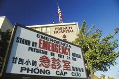An emergency room sign Royalty Free Stock Images