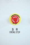 Emergency Stop in Chinese Stock Photos