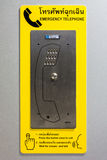 Emergency telephone. Emergency call wall stick with yellow badge royalty free stock images