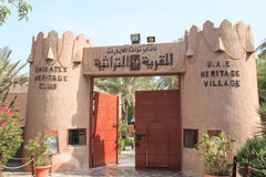 Emirates Heritage Club and Heritage Village Royalty Free Stock Photo