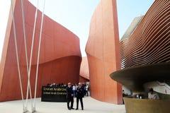 Emirates pavilion Stock Photography