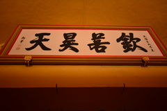 Emperor Qian Long`s Calligraphy royalty free stock images