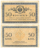 50 empire russe Kopeks Image stock