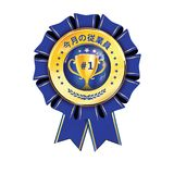 Employee of the month - award badge designed for Japanese companies Stock Photography