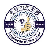 Employee of the year Japanese language Royalty Free Stock Images