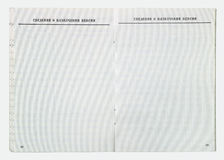 Empty pages of  Lithuanian USSR worker book Stock Photo