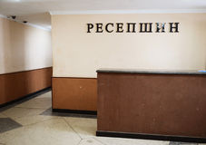 Empty reception in the lobby of a small hotel near the Russian border. Mongolia Stock Images