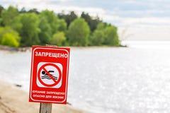 En avertissant connectez-vous la rivière - se baigner est interdit, dangereux à l Images libres de droits
