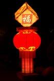 La linterna y la bendición rojas chinas Foto de archivo libre de regalías