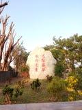 En el monumento de piedra de la escuela imagenes de archivo