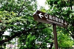 En fingerpost på vägen till Ghibli Art Museum i Mitaka-shi, Japan Arkivbild