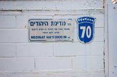 En marzo de 2017, Israel, Herzliya - 70 años de la formación del estado de Israel, los símbolos y el nombre de la calle Foto de archivo libre de regalías