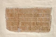 En minnes- platta som byggs in i väggen av Martinian Church av den Belozersky Ferapontov kloster Fotografering för Bildbyråer