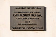 En minnestavla på byggnaden av Catherine Palace nära Lefortovoen parkerar i Moskva Inskriften: `-Catherine Palace `, Royaltyfri Foto