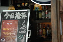 En stång i Lijiang den forntida staden arkivbilder