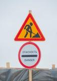 En varning för de chaufförer vägarbetena Arkivbild