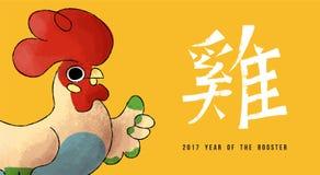 Encabeçamento social chinês dos meios do galo 2017 do ano novo ilustração royalty free