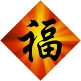 Encanto del Año Nuevo de chino de la buena fortuna Imagen de archivo libre de regalías