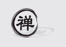 Encre illustration calligraphique de vecteur d'ombre de Zen Symbol et de fonte Images stock