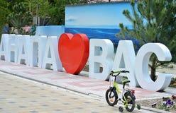 Endroit préféré pour le selfie avec des vacanciers en station touristique Anapa Image libre de droits