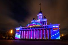 ENEA (VDNH) O pavilhão central Foto de Stock Royalty Free