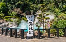 Enfer d'Umi Jigoku ou de mer à Beppu, Oita, Japon image stock
