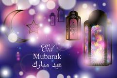 Engelsk översättningsEid Mubarak hälsning på suddig bakgrund med den härliga upplysta arabiska lampan också vektor för coreldrawi vektor illustrationer
