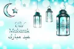 English translation Eid Mubarak greeting on blurred background with beautiful illuminated arabic lamp. Vector illustration.  vector illustration