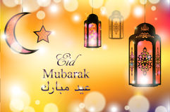 English translation Eid Mubarak greeting on blurred background with beautiful illuminated arabic lamp. Vector illustration.  royalty free illustration
