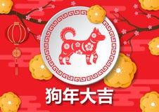 Enhorabuena con el año del perro en chino y su imag stock de ilustración