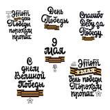Enhorabuena 9 de mayo en ruso Frases en el día de la gran victoria escrita en cirílico Fotos de archivo