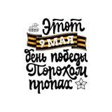Enhorabuena 9 de mayo en ruso Frases en el día de la gran victoria escrita en cirílico Fotografía de archivo libre de regalías