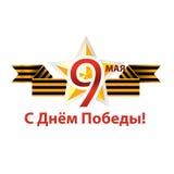 Enhorabuena en Victory Day Imágenes de archivo libres de regalías