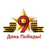 Enhorabuena en Victory Day Imagenes de archivo