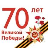 Enhorabuena en Victory Day Foto de archivo libre de regalías